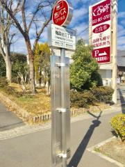 「梅森台三丁目」バス停留所