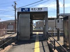 田井ノ瀬駅