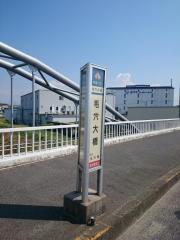 「毛穴大橋」バス停留所