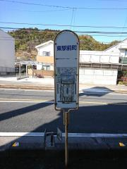 「東駅前町」バス停留所