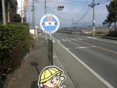 「志々岐」バス停留所