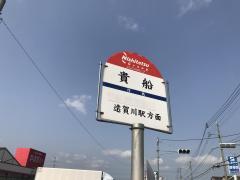 「貴船」バス停留所