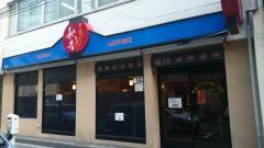 秋吉 神田店