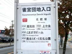 「雀宮団地入口」バス停留所