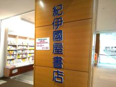 紀伊國屋書店 名古屋空港店
