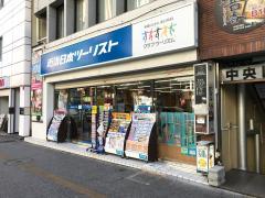 近畿日本ツーリスト 仙台営業所