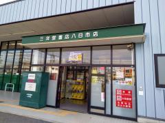 三洋堂書店 八日市店