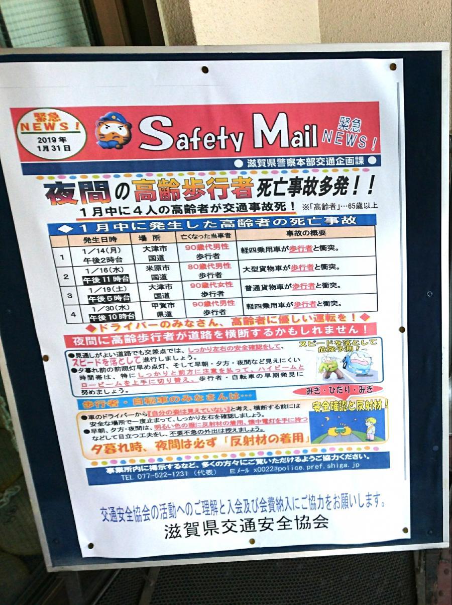 県 免許 センター 滋賀