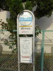 「南中学校前」バス停留所