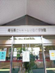 埼玉県立さきたま史跡の博物館