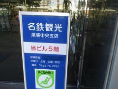 名鉄観光サービス 尾張中央支店