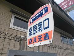 「泉原南口」バス停留所