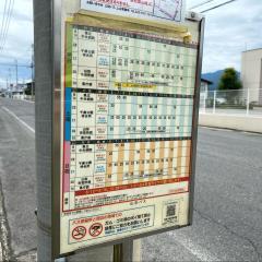 「鷺ケ袋」バス停留所