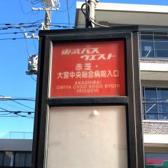 赤芝・中央総合病院入口