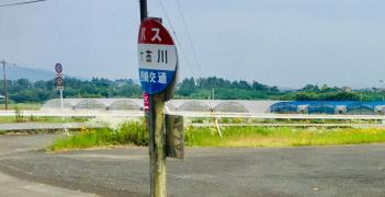 「大古川」バス停留所