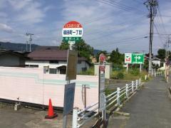 「福田町一丁目」バス停留所