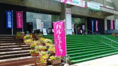 たざわこ芸術村わらび劇場
