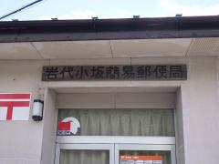 岩代小坂簡易郵便局