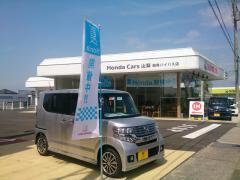 Honda Cars山梨国母バイパス店