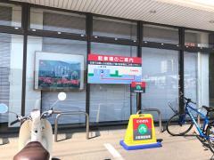 愛媛銀行松山中央市場出張所