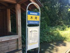 「木尾」バス停留所