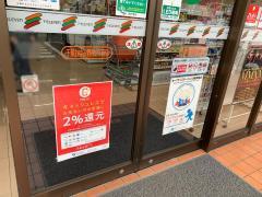 セブンイレブン 千葉おゆみ野南2丁目店
