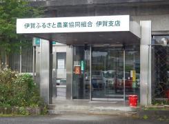 JAいがふるさと伊賀支店(西柘植ふれあい店)