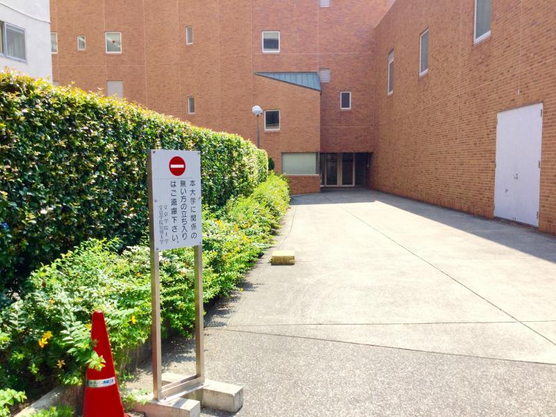 文京学院大学本郷キャンパスの裏口