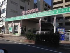 トヨタレンタリース名古屋東岡崎駅前店