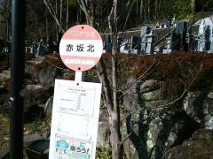 「赤坂北」バス停留所