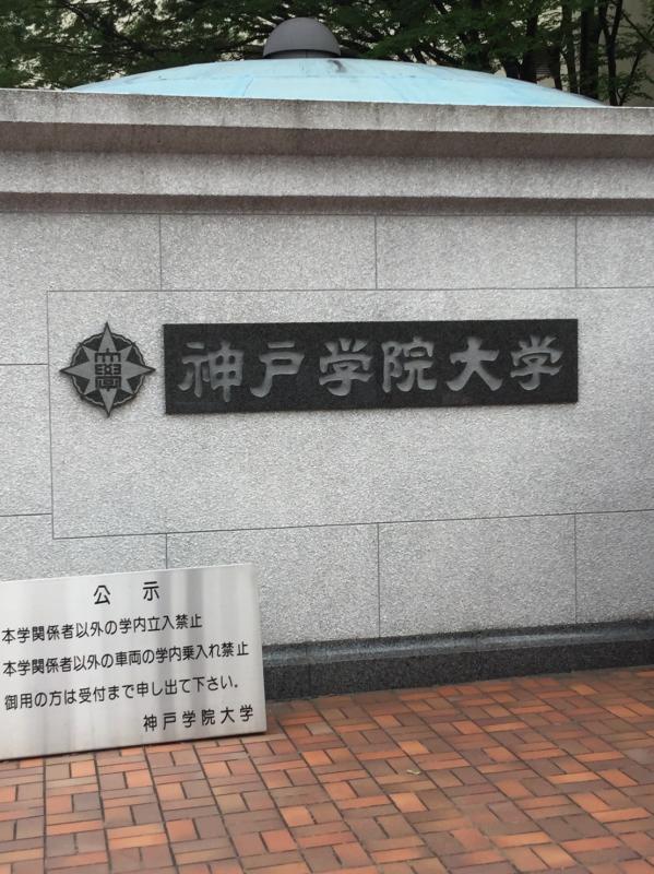 神戸 学院 大学 学内 情報