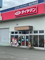 ミスタータイヤマン 松山平井店