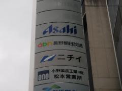 長野朝日放送中南信支社