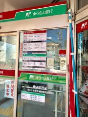 ゆうちょ銀行横浜金沢店