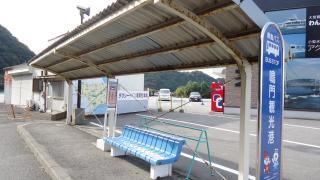 「鳴門観光港」バス停留所
