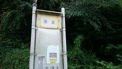 「宗貞」バス停留所