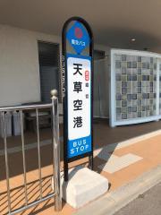 「天草空港」バス停留所
