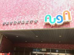 青森市役所 駅前庁舎