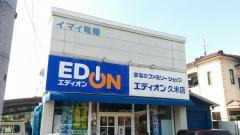 エディオン 久米店