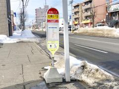 「北郷2条13丁目」バス停留所
