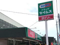 ダイソーセイムス戸田笹目店