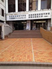武蔵野栄養専門学校