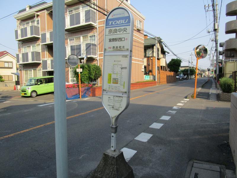 「奈良中央」バス停留所