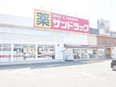 サンドラッグ 八木田店