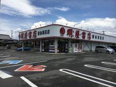 明屋書店 豊後高田店