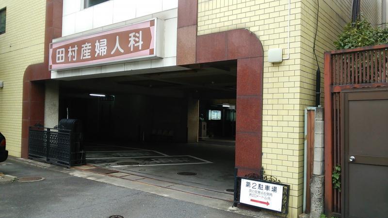 科 人 田村 産婦