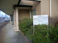 坂井輪診療所