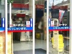 ホームセンターコーナン JR今宮駅前店