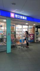 啓文堂書店 久我山店