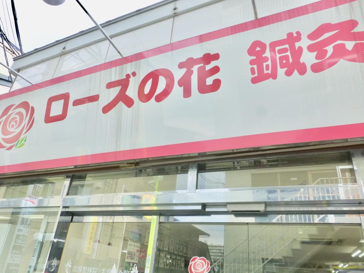 ローズの花 鍼灸・整骨院 蒲生駅東口店